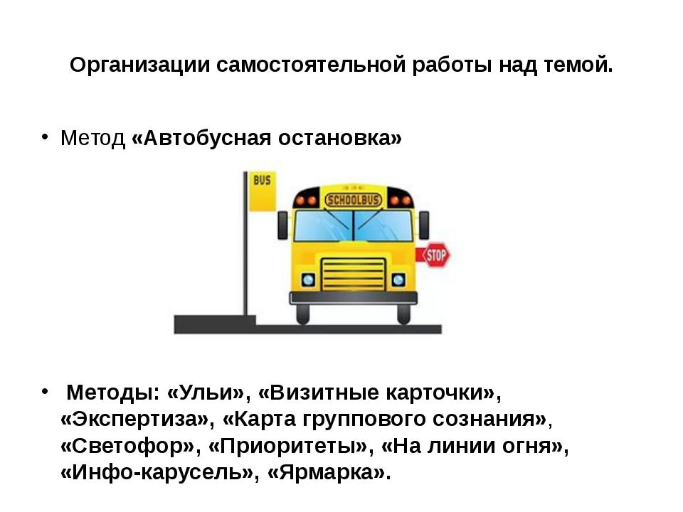 Организации самостоятельной работы над темой. Метод «Автобусная остановка» Ме...