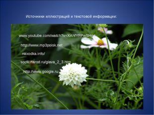 Источники иллюстраций и текстовой информации: http://www.mp3poisk.net naxodka