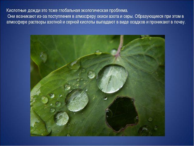 Кислотные дожди это тоже глобальная экологическая проблема. Они возникают из-...