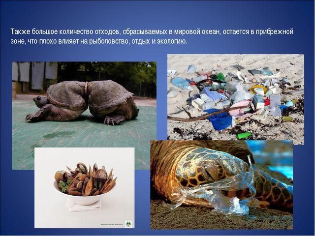 Также большое количество отходов, сбрасываемых в мировой океан, остается в пр...