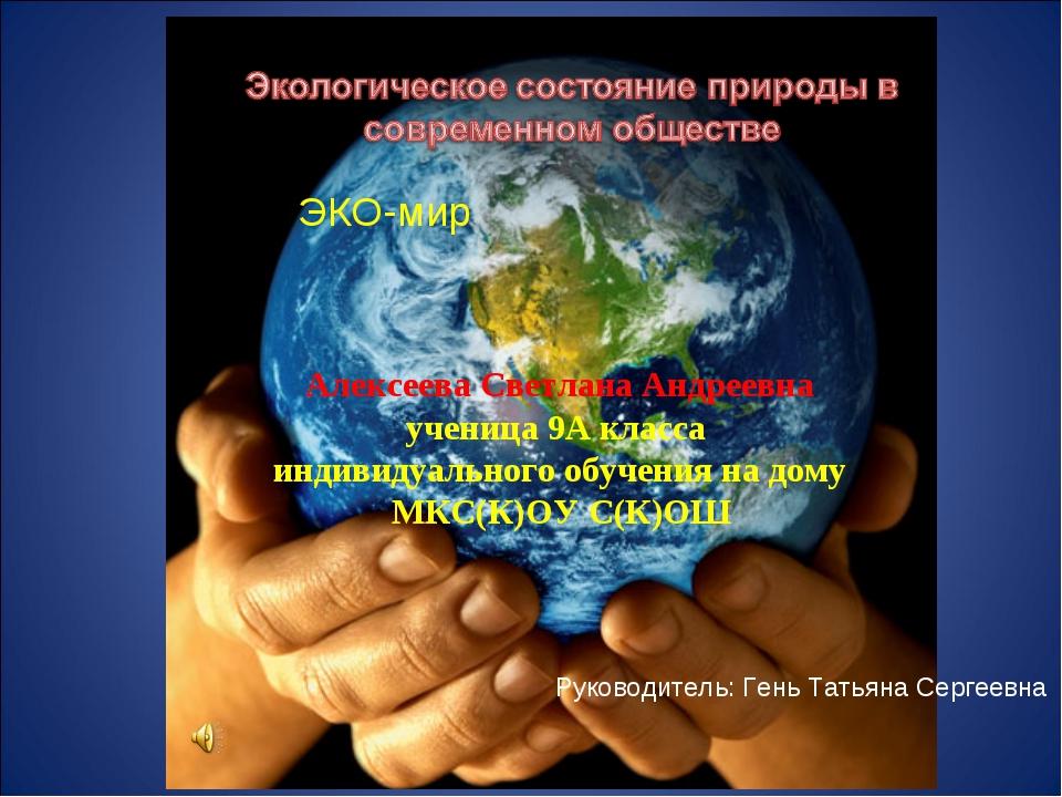 ЭКО-мир Алексеева Светлана Андреевна ученица 9А класса индивидуального обуче...