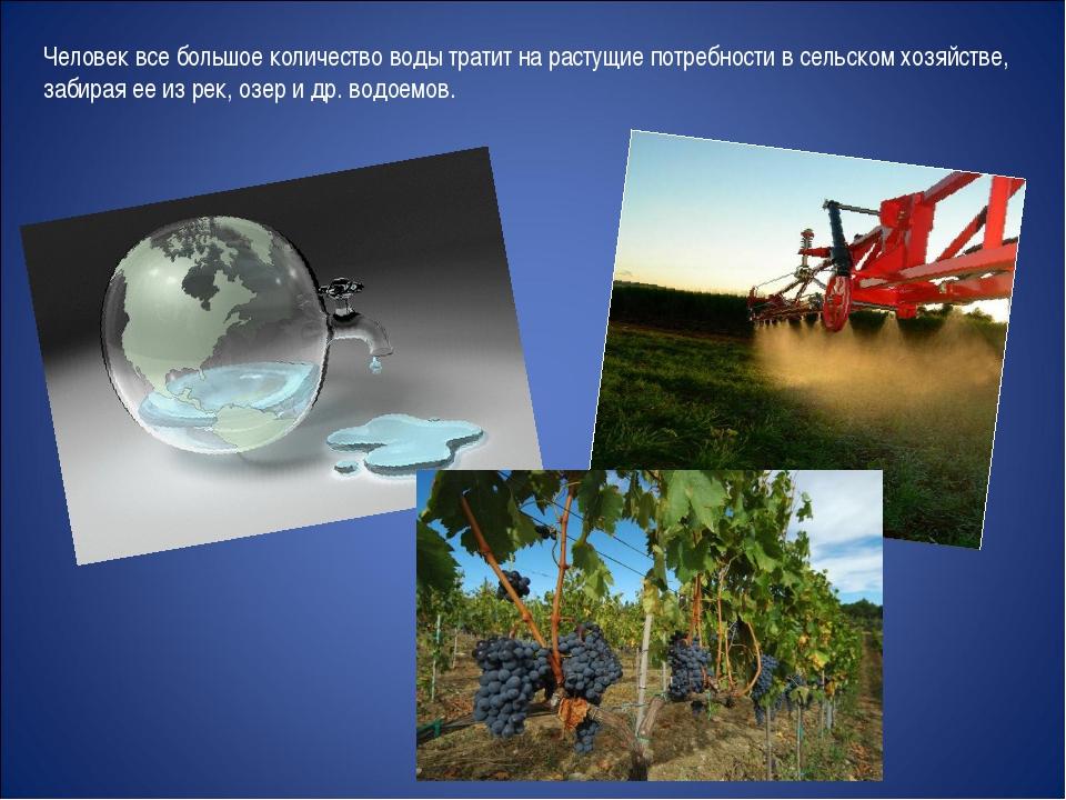 Человек все большое количество воды тратит на растущие потребности в сельском...