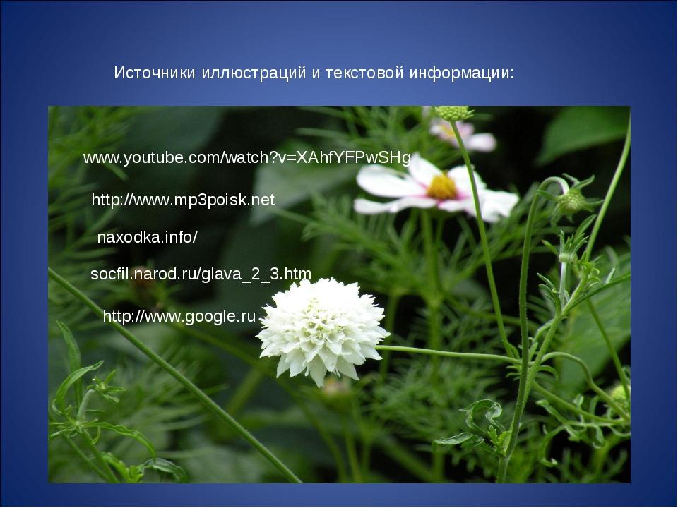 Источники иллюстраций и текстовой информации: http://www.mp3poisk.net naxodka...