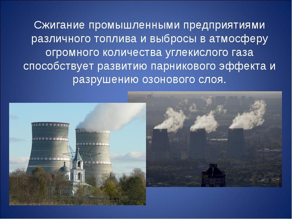 Сжигание промышленными предприятиями различного топлива и выбросы в атмосферу...