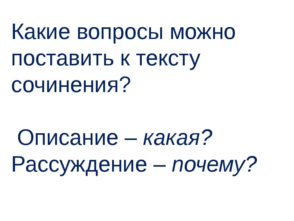 Какие вопросы можно поставить к тексту сочинения? Описание –какая? Рассужд...