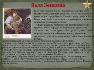 Брестская крепость первой приняла на себя удар врага. Рвались бомбы, снаряды,