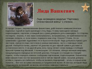 Лида Вашкевич В городе Гродно, оккупированном фашистами, действовало коммунис