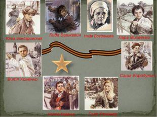 Лида Вашкевич Надя Богданова Витя Хоменко Саша Бородулин  Костя Кравчук Галя
