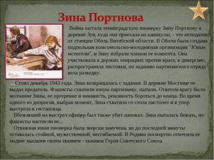 Война застала ленинградскую пионерку Зину Портнову в деревне Зуя, куда она п