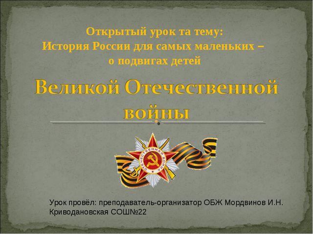 Открытый урок та тему: История России для самых маленьких – о подвигах детей...