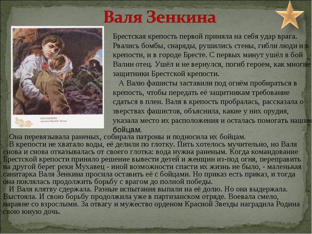 Брестская крепость первой приняла на себя удар врага. Рвались бомбы, снаряды,...
