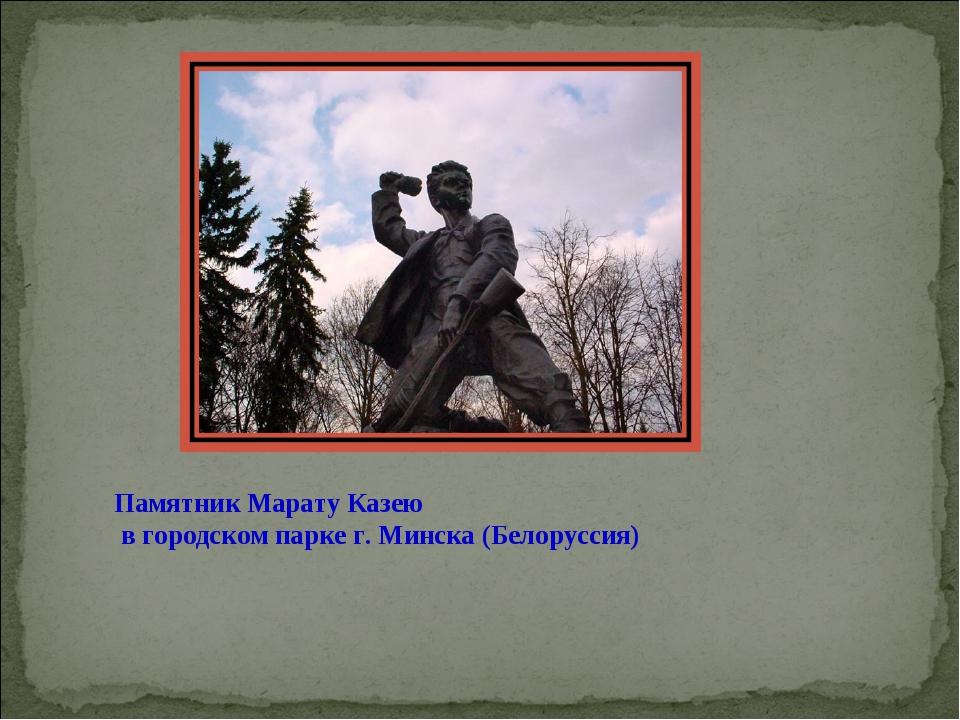 Памятник Марату Казею в городском парке г. Минска (Белоруссия)