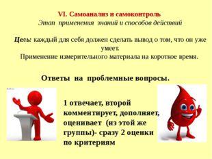 VI. Самоанализ и самоконтроль Этап применения знаний и способов действий Цель
