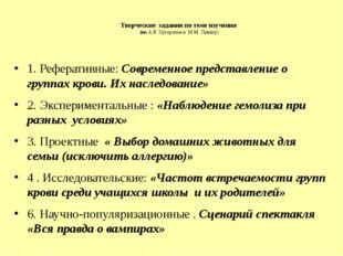Творческие задания по теме изучения (по А.В. Хуторском и М.М. Левину) 1. Реф