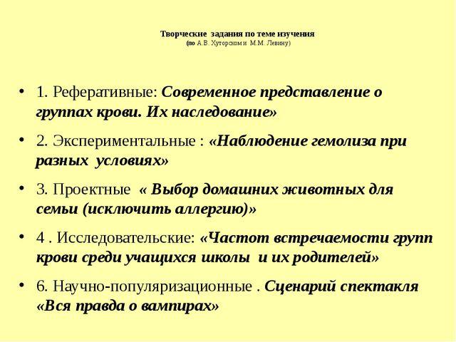 Творческие задания по теме изучения (по А.В. Хуторском и М.М. Левину) 1. Реф...