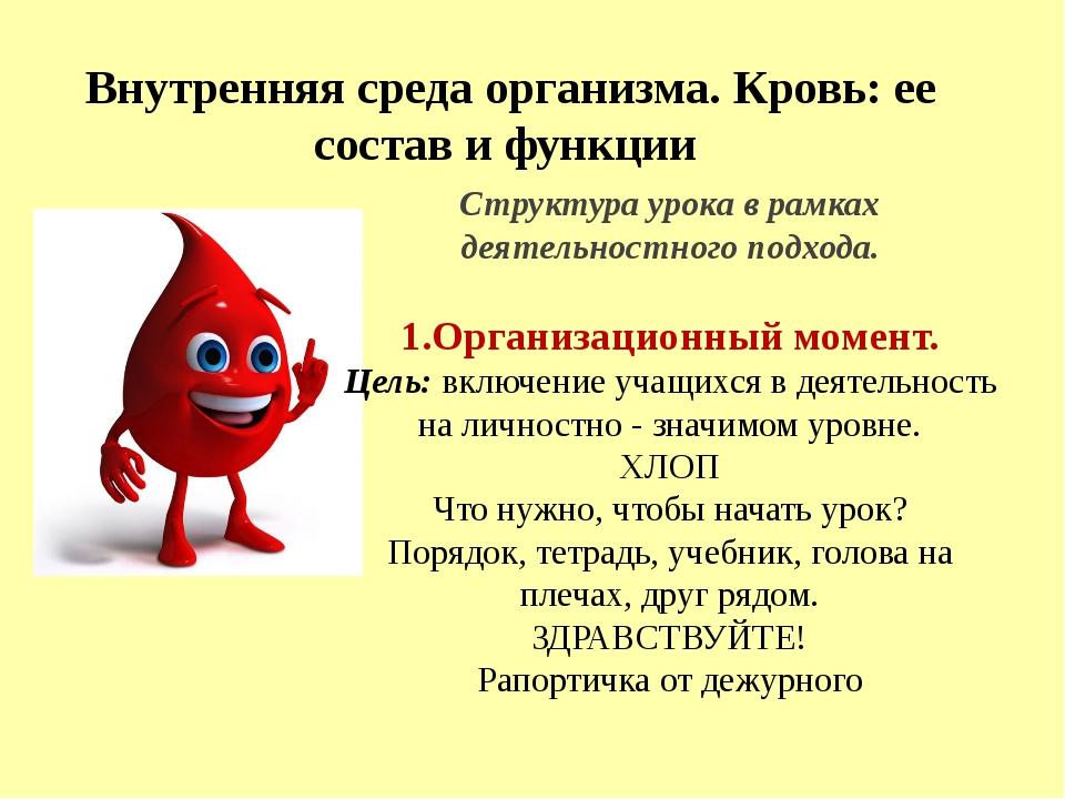 Внутренняя среда организма. Кровь: ее состав и функции Структура урока в рамк...