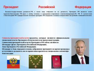 Президент Российской Федерации Высшаягосударственная должностьРФ, а также