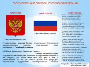 ГОСУДАРСТВЕННЫЕ СИМВОЛЫ РОССИЙСКОЙ ФЕДЕРАЦИИ Утвержден 11 декабря 1993 года