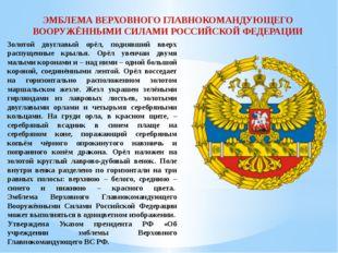 ЭМБЛЕМА ВЕРХОВНОГО ГЛАВНОКОМАНДУЮЩЕГО ВООРУЖЁННЫМИ СИЛАМИ РОССИЙСКОЙ ФЕДЕРАЦИ