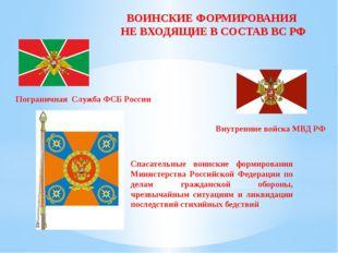 Пограничная Служба ФСБ России Внутренние войска МВД РФ Спасательные воинские