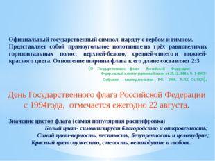 Госуда́рственный флаг Росси́йской Федера́ции Официальныйгосударственный сим