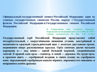 Госуда́рственный герб Росси́йской Федера́ции Официальныйгосударственный сим