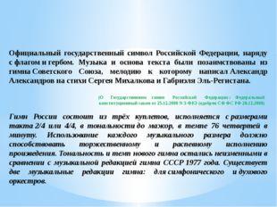 Госуда́рственный гимн Росси́йской Федера́ции Официальный государственный сим