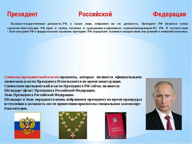 Президент Российской Федерации Высшаягосударственная должностьРФ, а также...