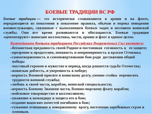 БОЕВЫЕ ТРАДИЦИИ ВС РФ Боевые традиции— это исторически сложившиеся в армии и...