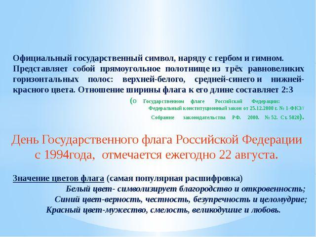 Госуда́рственный флаг Росси́йской Федера́ции Официальныйгосударственный сим...