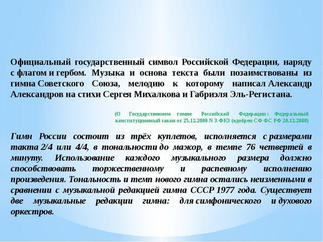 Госуда́рственный гимн Росси́йской Федера́ции Официальный государственный сим...