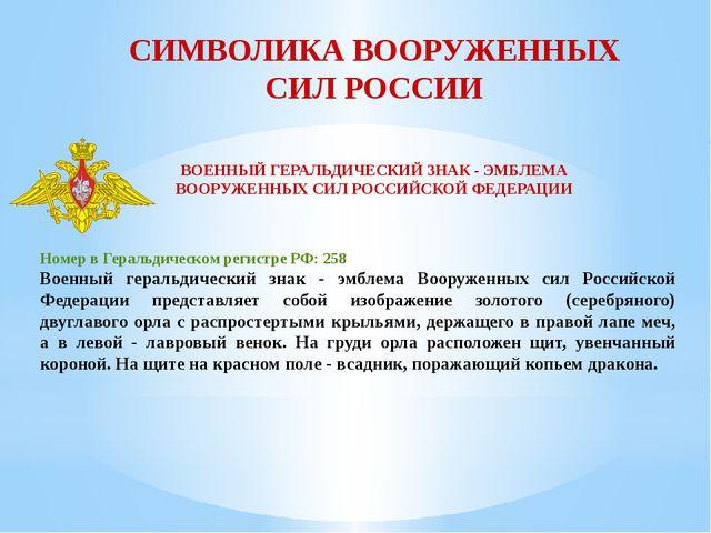 СИМВОЛИКА ВООРУЖЕННЫХ СИЛ РОССИИ ВОЕННЫЙ ГЕРАЛЬДИЧЕСКИЙ ЗНАК - ЭМБЛЕМА ВООРУЖ...