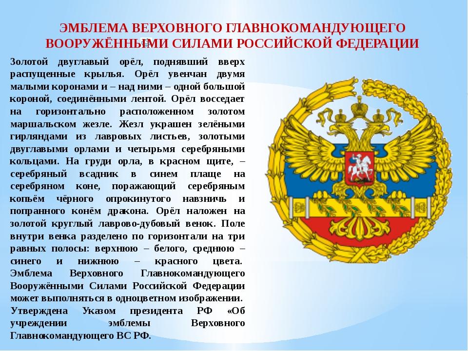 ЭМБЛЕМА ВЕРХОВНОГО ГЛАВНОКОМАНДУЮЩЕГО ВООРУЖЁННЫМИ СИЛАМИ РОССИЙСКОЙ ФЕДЕРАЦИ...