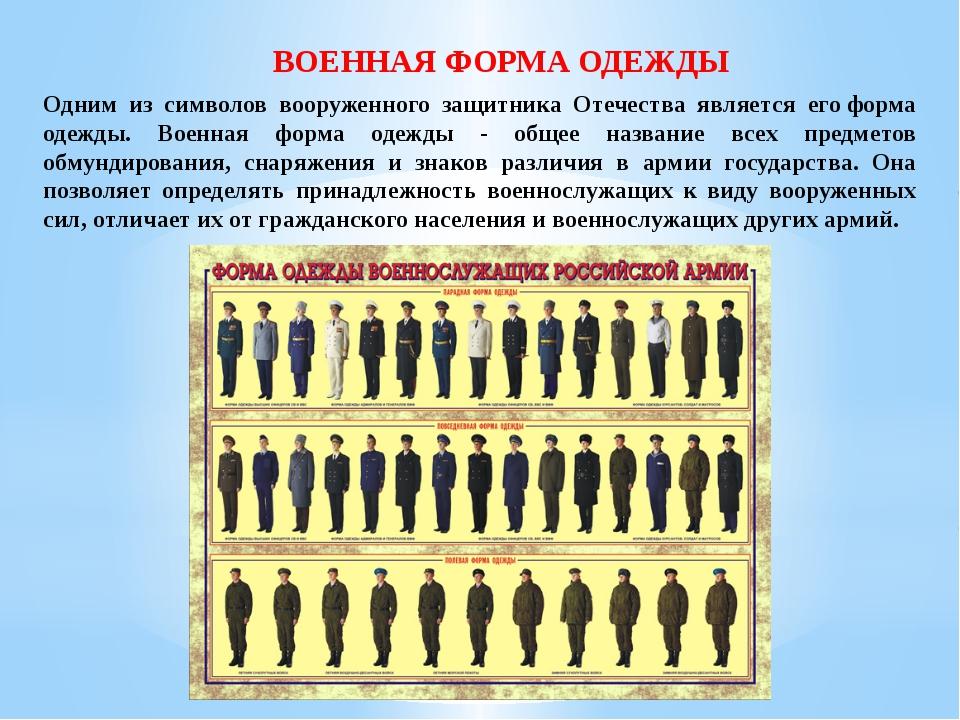 ВОЕННАЯ ФОРМА ОДЕЖДЫ Одним из символов вооруженного защитника Отечества являе...