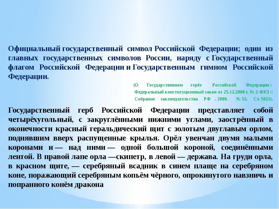 Госуда́рственный герб Росси́йской Федера́ции Официальныйгосударственный сим...