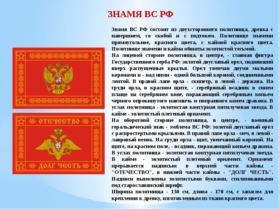 Знамя ВС РФ состоит из двухстороннего полотнища, древка с навершием, со скоб...