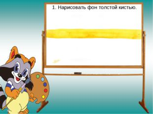 1. Нарисовать фон толстой кистью.