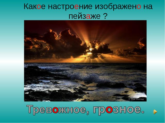 Какое настроение изображено на пейзаже ?