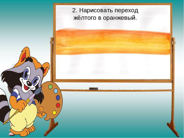 2. Нарисовать переход жёлтого в оранжевый.