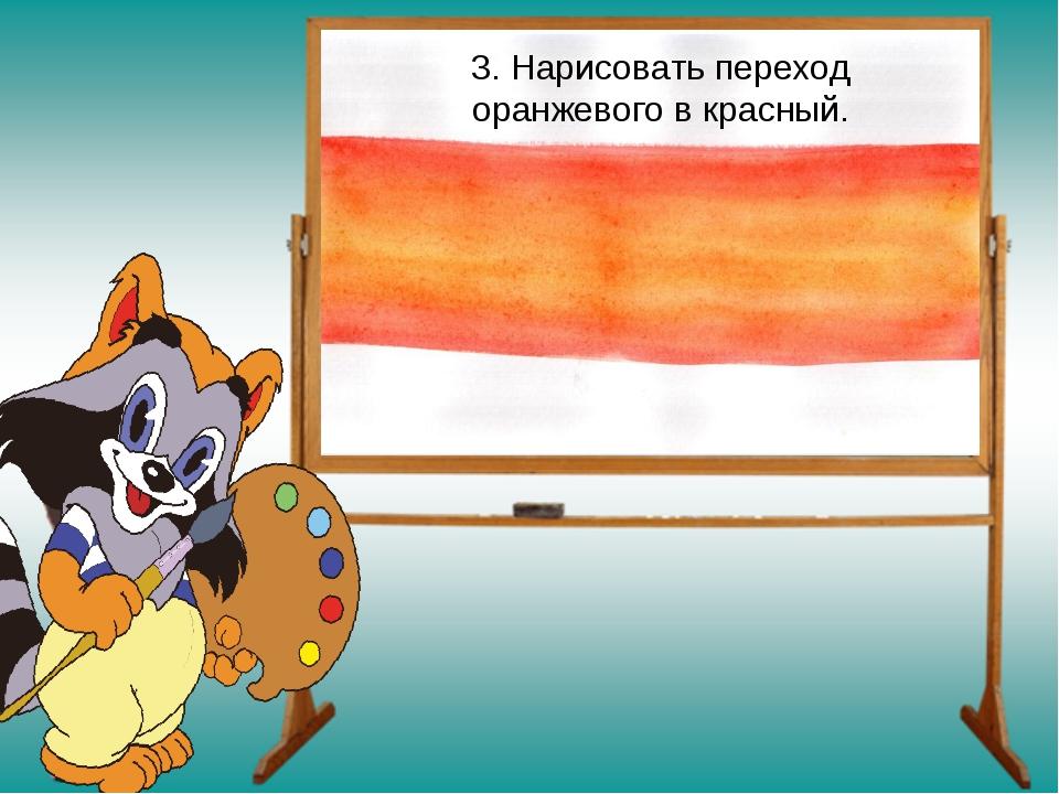 3. Нарисовать переход оранжевого в красный.
