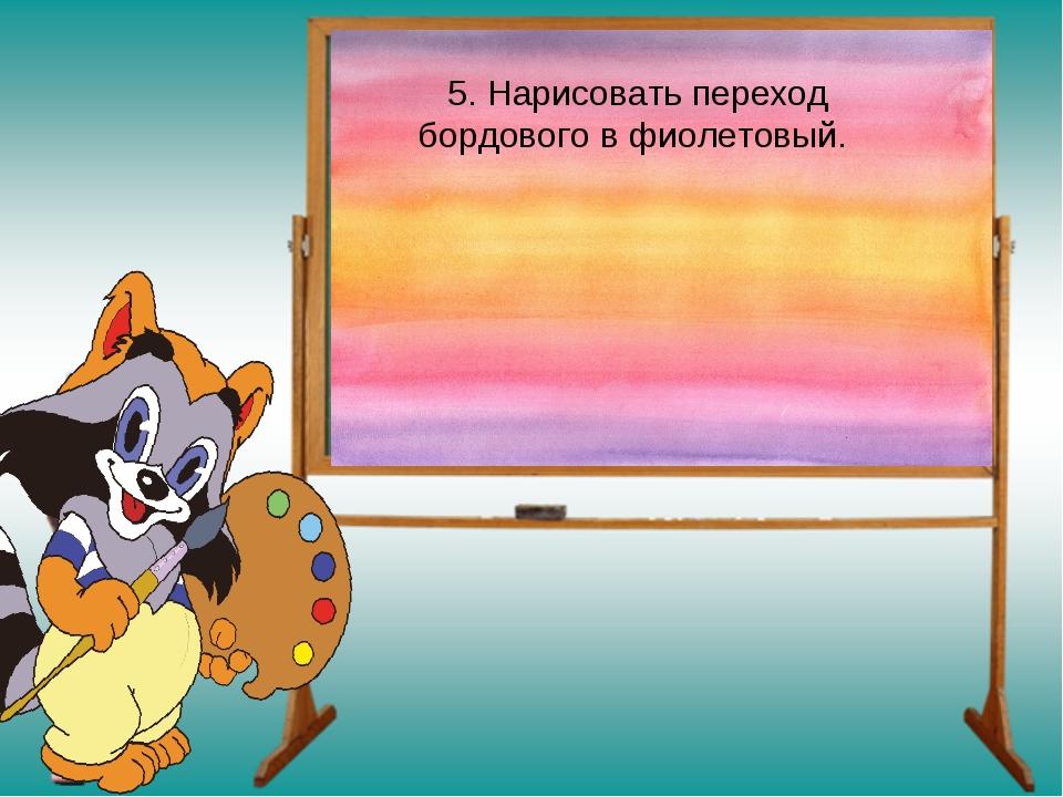 5. Нарисовать переход бордового в фиолетовый.