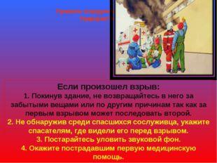Правила поведения при возникновении террористического акта Если произошел взр