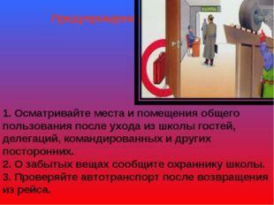 Предупреждение терроризма 1. Осматривайте места и помещения общего пользовани