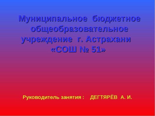 Муниципальное бюджетное общеобразовательное учреждение г. Астрахани «СОШ № 51...