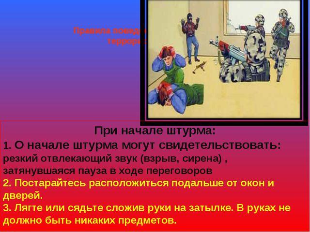 Правила поведения при возникновении террористического акта При начале штурма:...