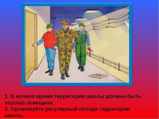Предупреждение терроризма 1. В ночное время территория школы должна быть хоро...
