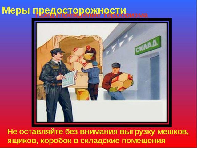Предупреждение терроризма Меры предосторожности Не оставляйте без внимания вы...