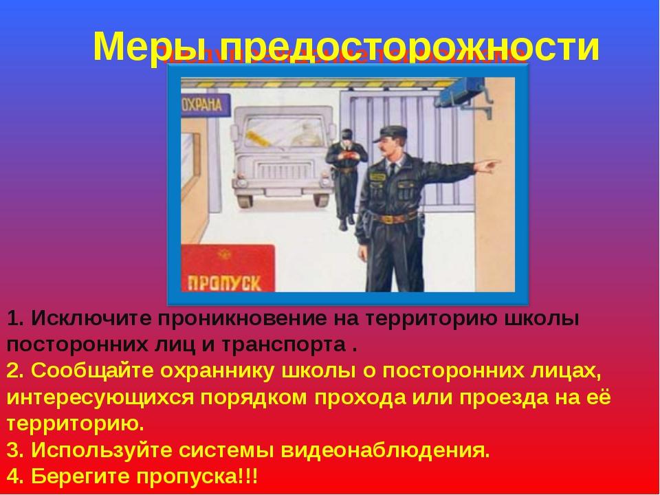 Предупреждение терроризма Меры предосторожности 1. Исключите проникновение на...