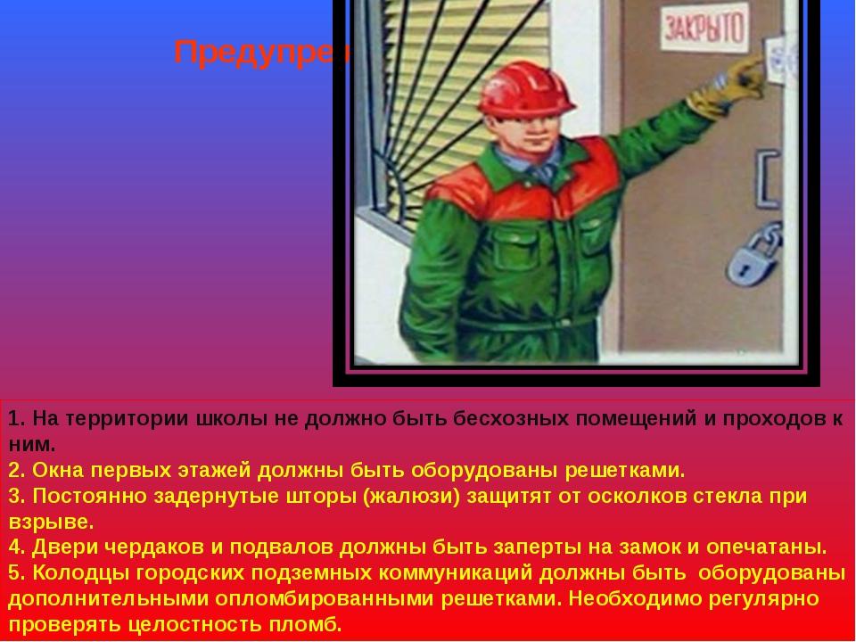 Предупреждение терроризма 1. На территории школы не должно быть бесхозных пом...