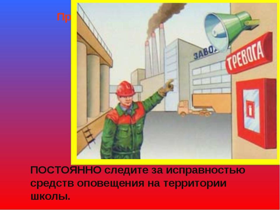 Предупреждение терроризма ПОСТОЯННО следите за исправностью средств оповещени...